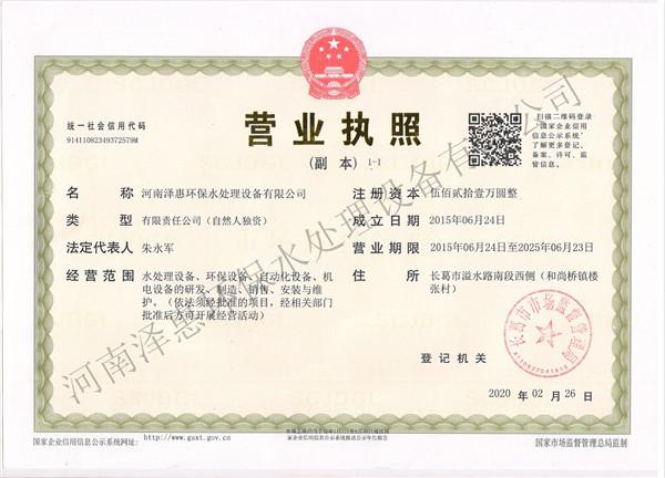 河南澤惠環保公司營業執照