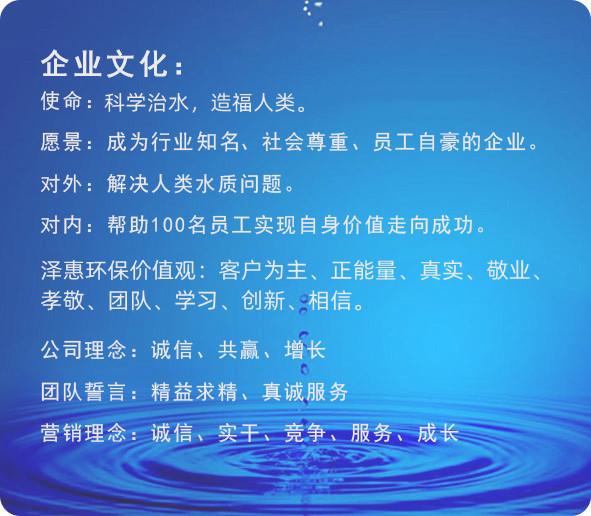 河南澤惠環保水處理設備有限公司