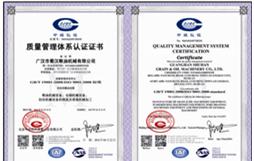 ISO9001:2008Z质量管理体系认证书