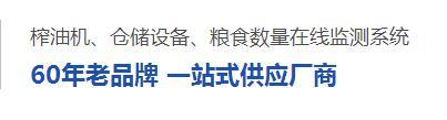 广汉市蜀汉粮油机械有限公司