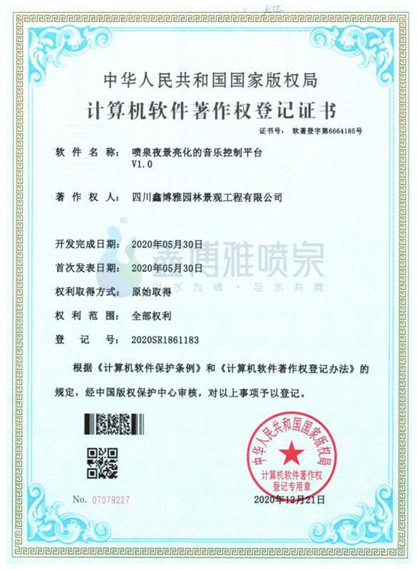 计算机软件著作权登记证书——亚博体育官网下载地址夜景亮化的音乐控制平台V1.0
