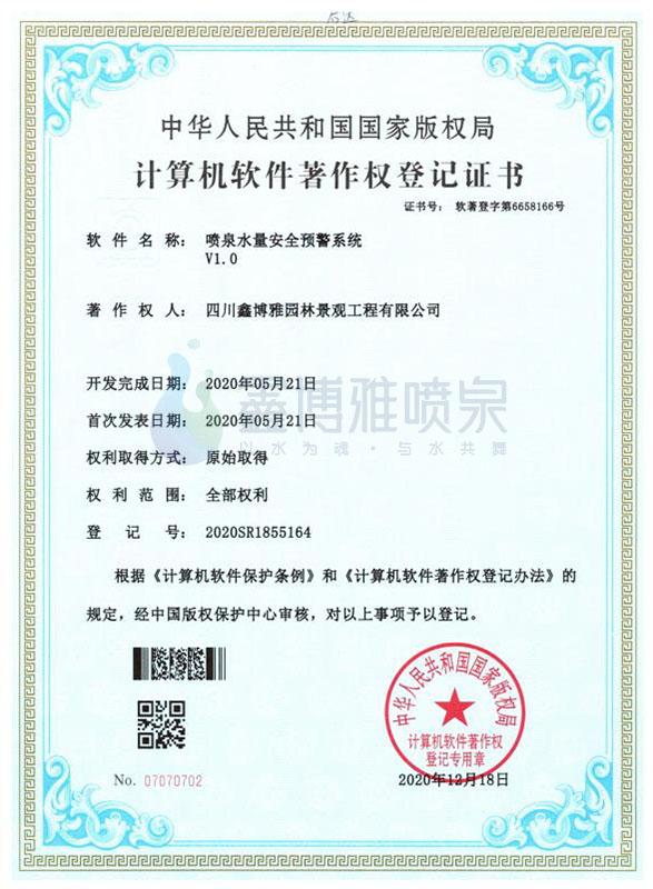 计算机软件著作权登记证书——亚博体育官网下载地址水量安全预警系统V1.0