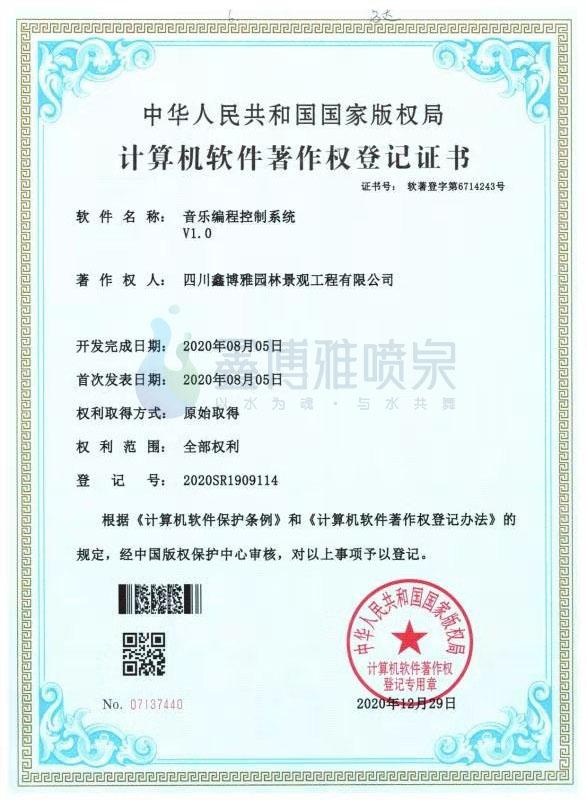 计算机软件著作权登记证书——音乐编程控制系统V1.0