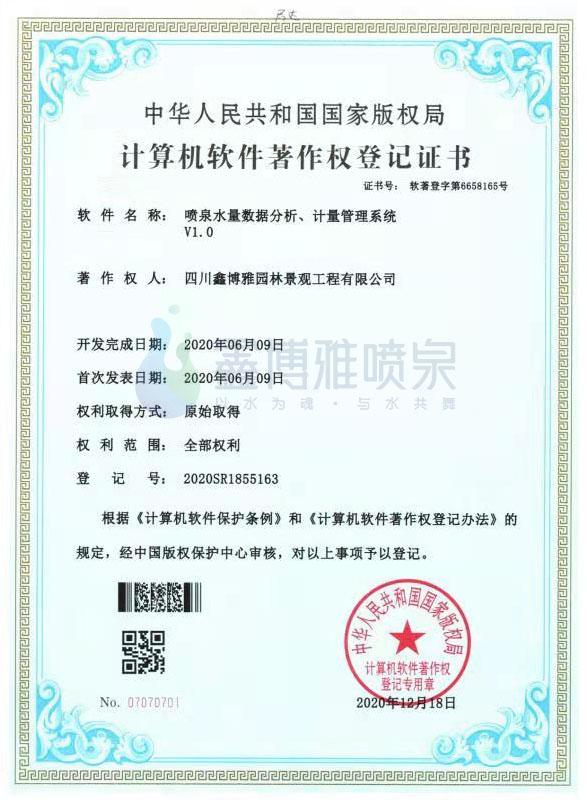 计算机软件著作权登记证书——亚博体育官网下载地址水量数据分析、计量管理系统V1.0
