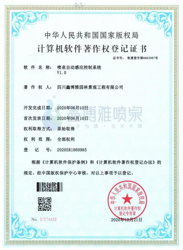 计算机软件著作权登记证书——亚博体育官网下载地址自动感应控制系统V1.0
