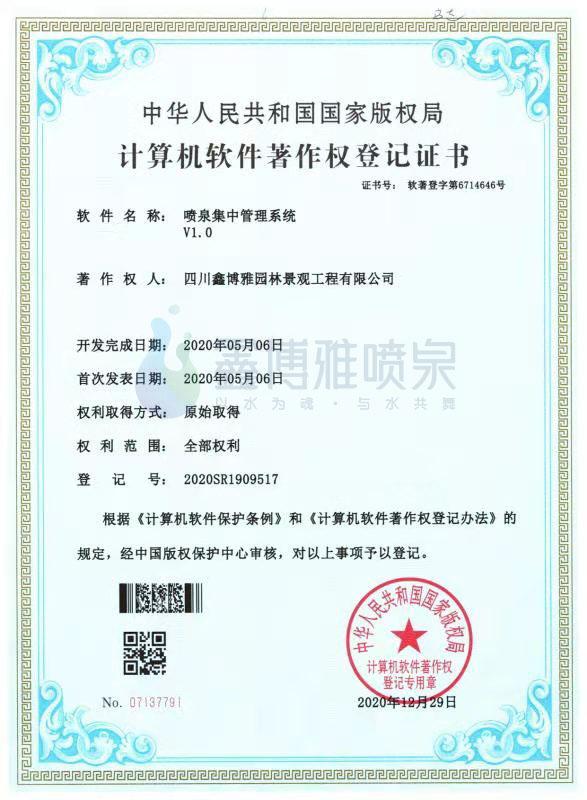 计算机软件著作权登记证书——亚博体育官网下载地址集中管理系统V1.0