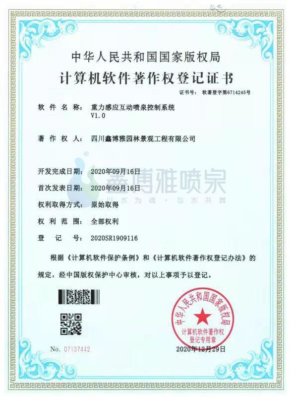 计算机软件著作权登记证书——重力感应互动亚博体育官网下载地址控制系统V1.0