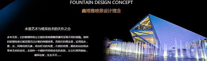 冷雾喷泉设计公司