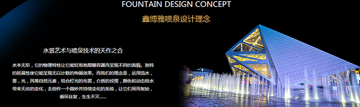 成都雕塑喷泉安装