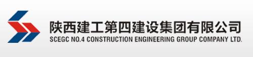 陕西建工第四建设集团有限公司