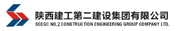 陕西建工第二建设集团有限公司