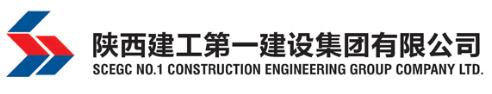 陕西建工第一建设集团有限公司