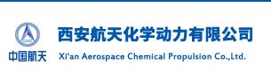 西安航空化学动力有限公司