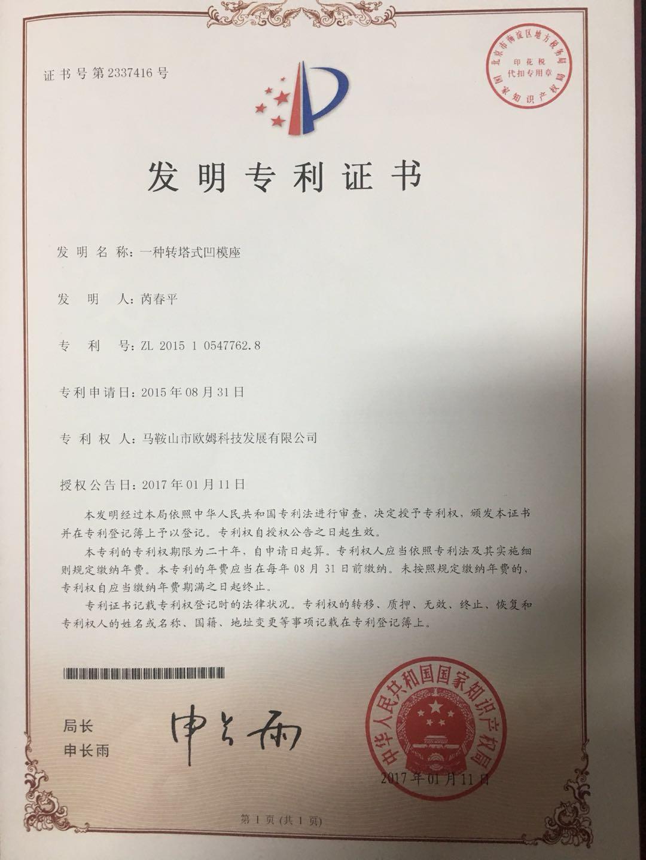 专利证书-陕西折弯机