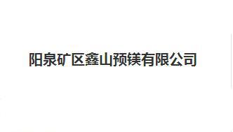 阳泉矿区鑫山预镁有限公司-陕西卷板机
