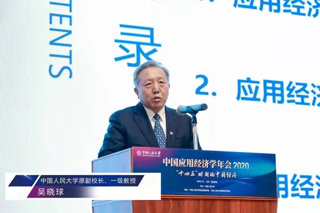 吴晓球:未来15年中国经济面临的问题可能比过去40年更复杂