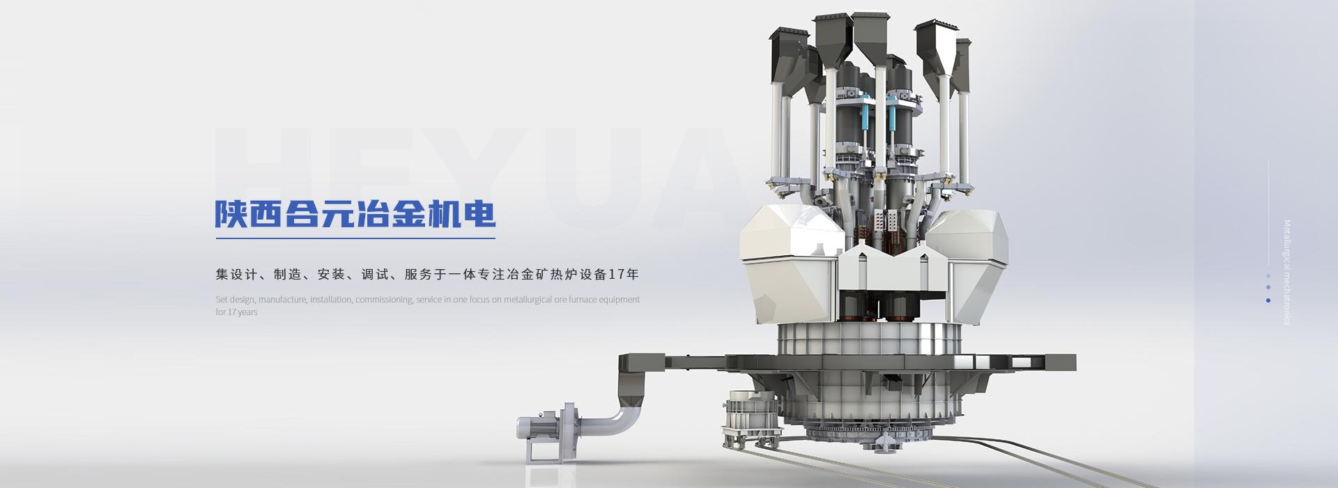 陕西工业硅炉