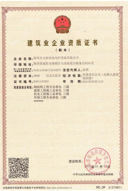 建筑业企业资质证书※