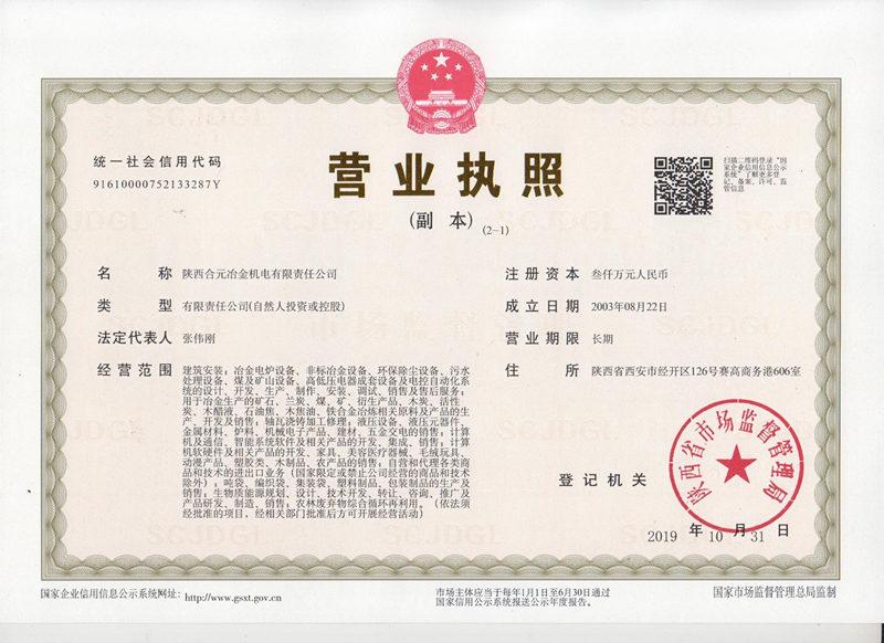 陕西合元冶金机电营业执照