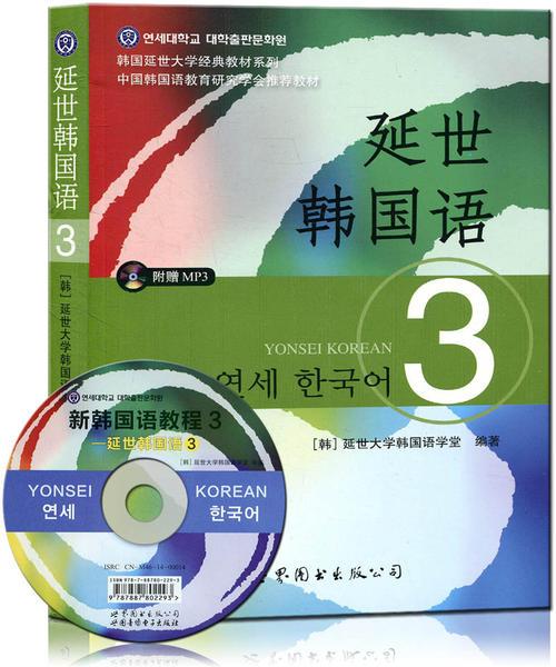 韩语中级课程T3下