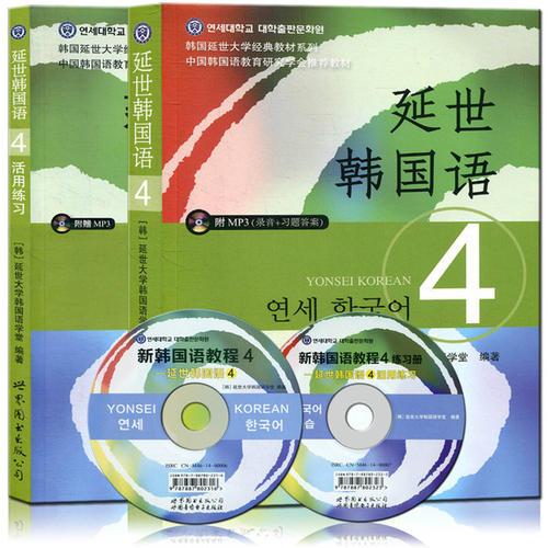 韩语中级课程T4上