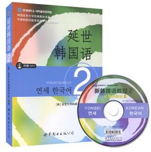 韩语初级课程T2下
