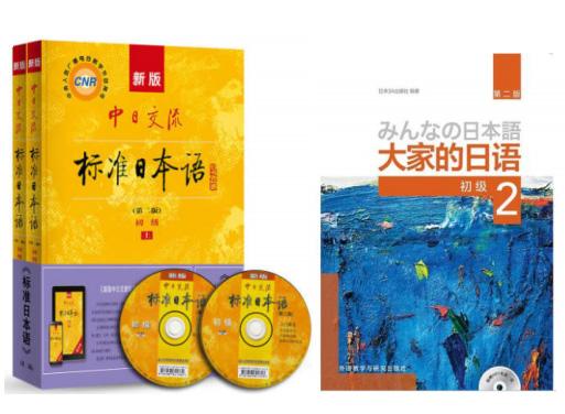 日语初级课程N4上