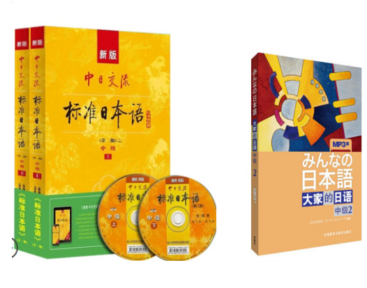日语中级课程N2下