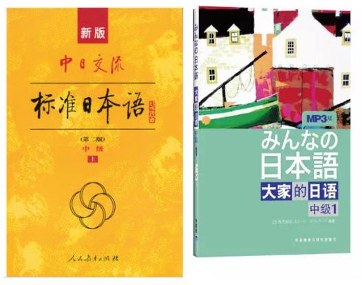 日语中级课程N3下