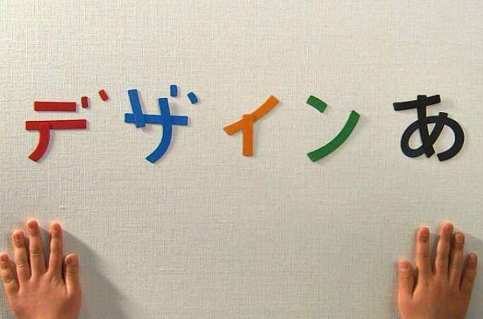 兰州学日语