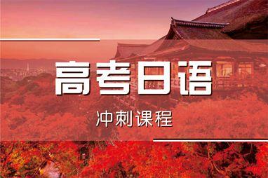 日语高考培训班总结出日语高考培训火热的原因