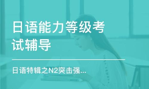 你知道用日语来参加高考的高考生都有哪些不一样的特点吗?