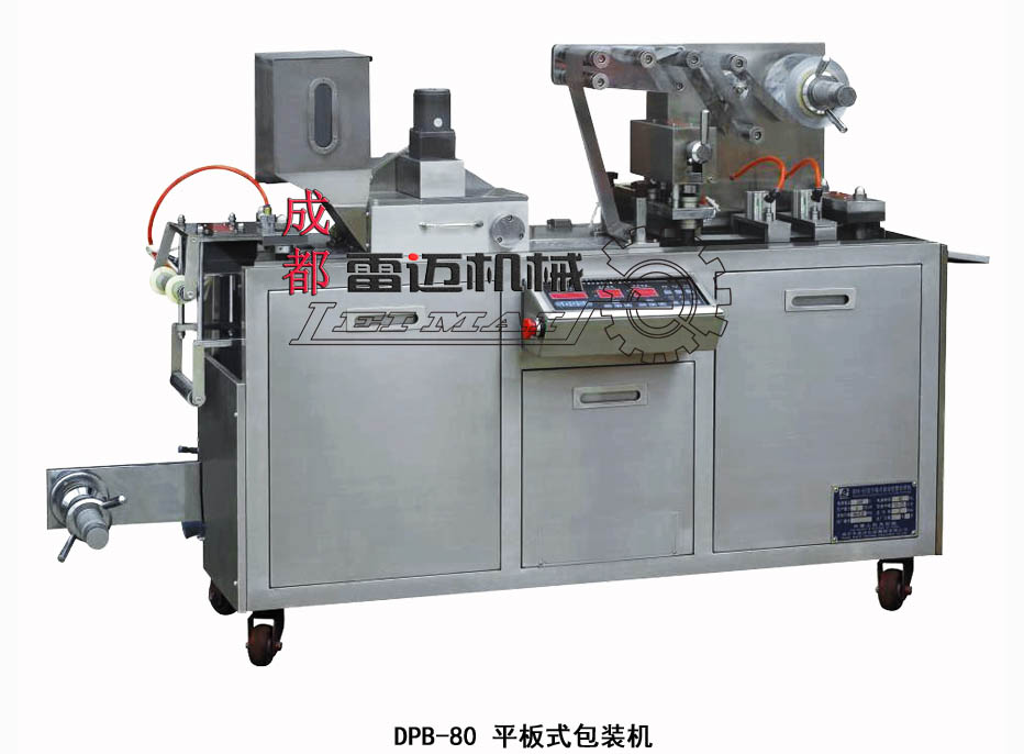 四川铝塑包装机-DPB-80平板式