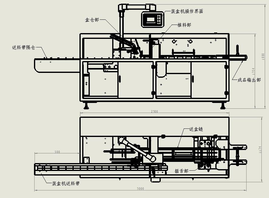 四川全自动装盒机定制
