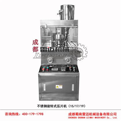中型压片机