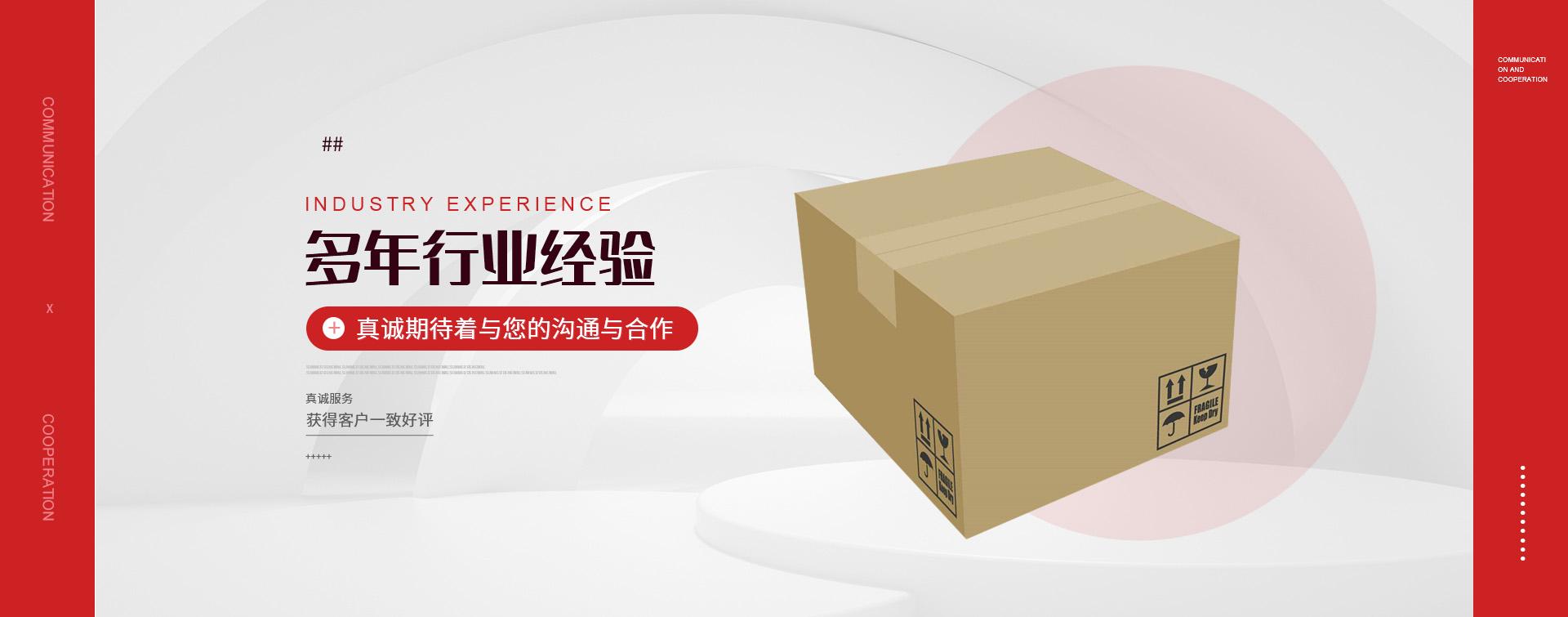 张家口纸箱包装定制