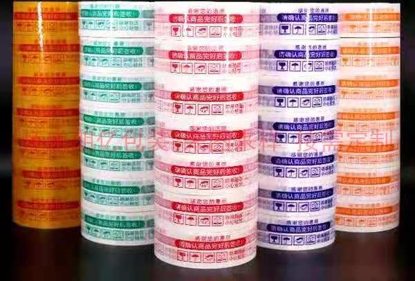 张家口印刷胶带厂家