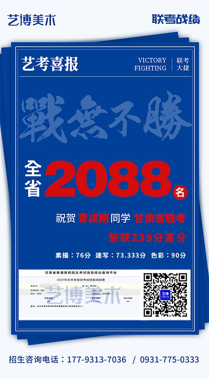 曹成刚同学2021年甘肃省联考239分