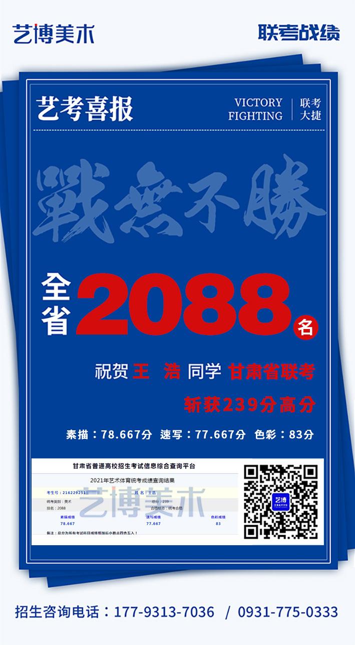 王浩同学2021年甘肃省联考239分