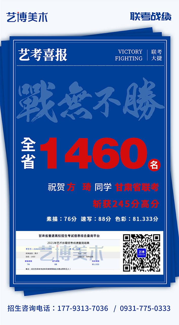方琦同学2021年甘肃省联考245分