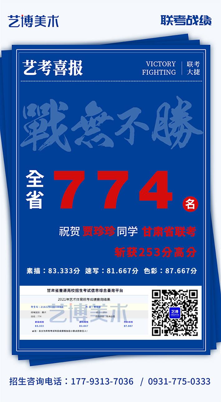 贾珍珍同学2021年甘肃省联考253分