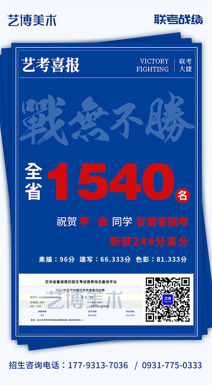 李金同学2021年甘肃省联考244分