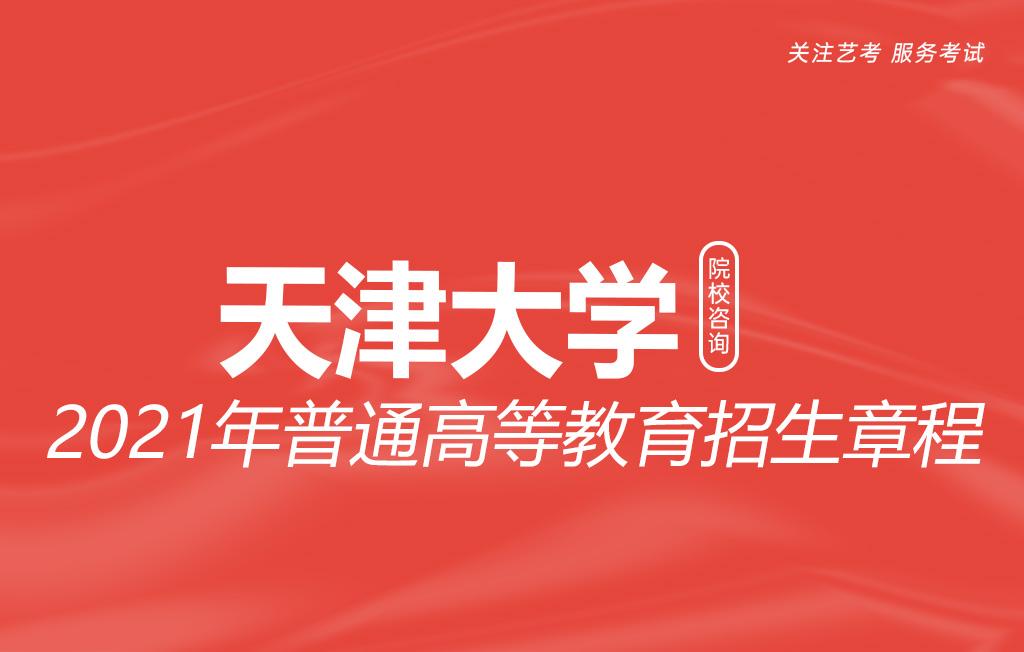 天津大学 2021 年艺术类招生简章
