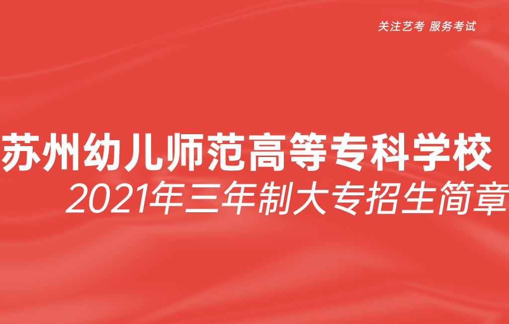 2021年苏州幼儿师范高等专科学校三年制大专招生章程