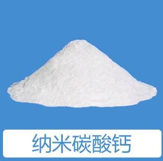 纳米碳酸钙