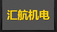 成都九游会j9游戏中心机电设备有限公司