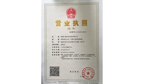 成都汇航机电设备有限公司营业执照
