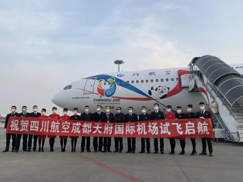1月22日 成都天府国际机场真机试飞