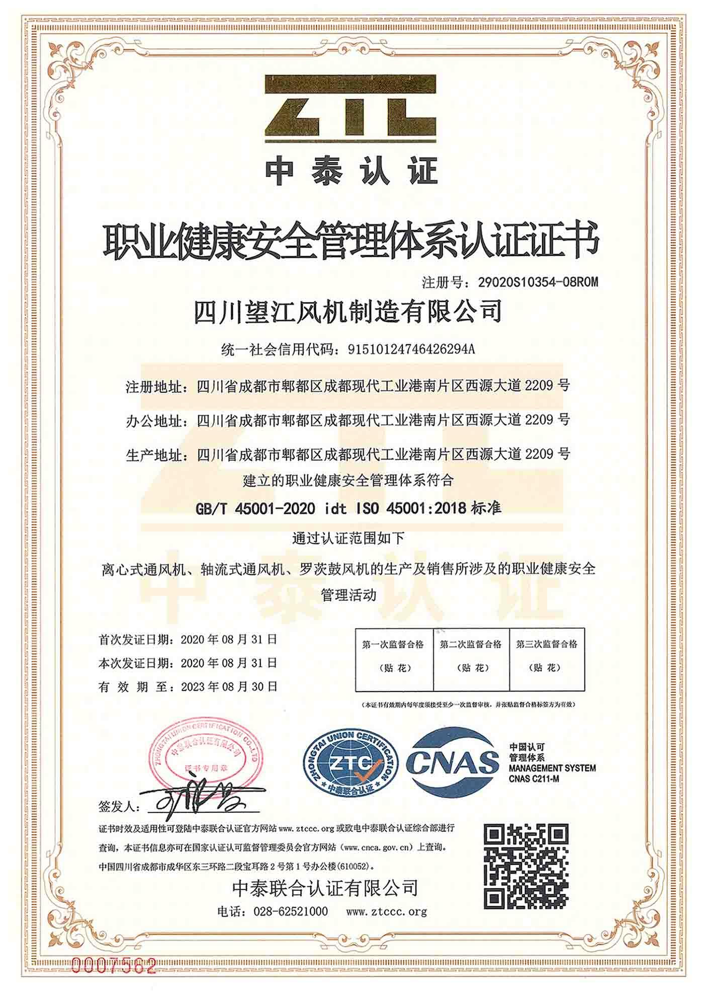 职业健康安全管理体系证书