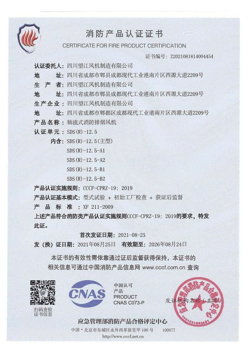 轴流式消防排烟风机证书